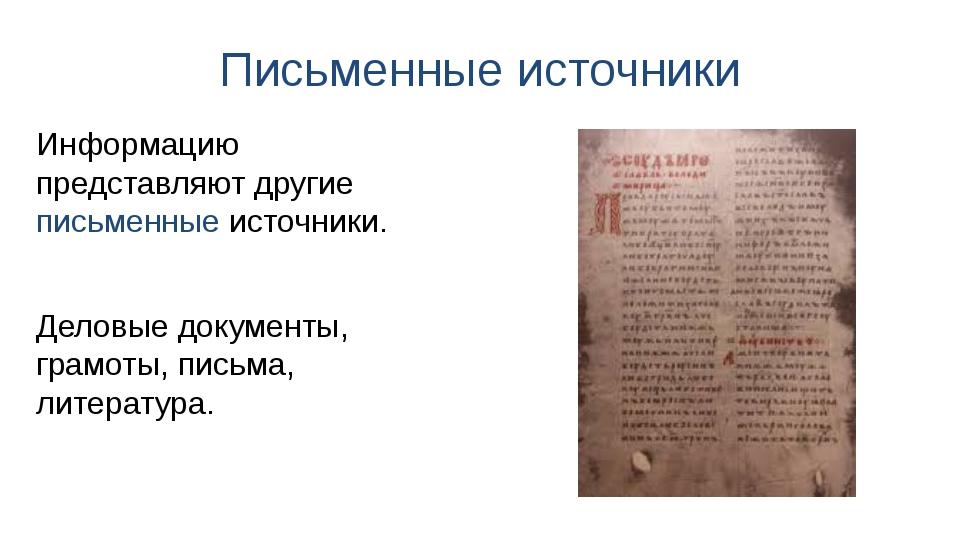 Письменные источники Деловые документы, грамоты, письма, литература. Информац...