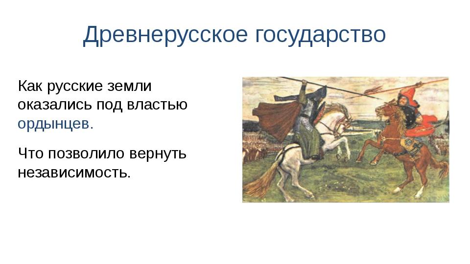 Древнерусское государство Что позволило вернуть независимость. Как русские зе...