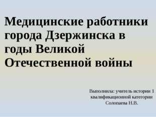 Медицинские работники города Дзержинска в годы Великой Отечественной войны Вы