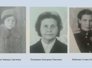 Гаевская Зинаида Сергеевна Румянцева Екатерина Павловна Войтенко Галина Павло