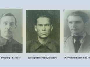 Тихонов Владимир Иванович Усольцев Василий Денисович Разумовский Владимир Ива