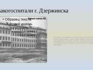 Эвакогоспитали г. Дзержинска Дзержинск, находившийся в глубоком тылу, стал це