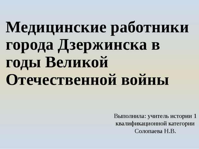 Медицинские работники города Дзержинска в годы Великой Отечественной войны Вы...