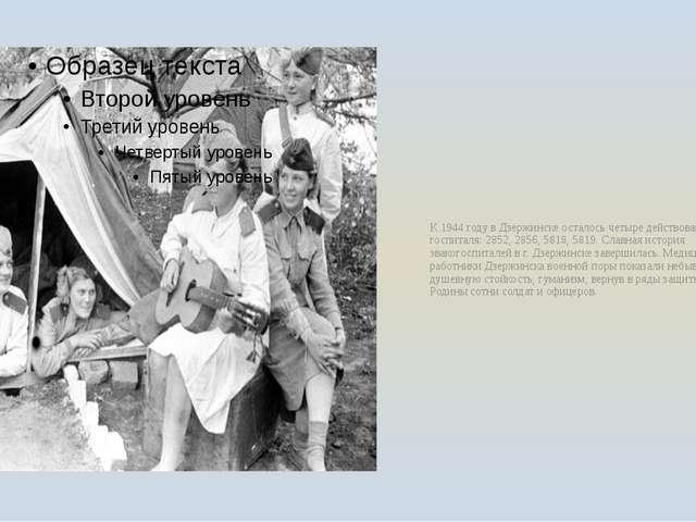 К 1944 году в Дзержинске осталось четыре действовавших госпиталя: 2852, 2856,...