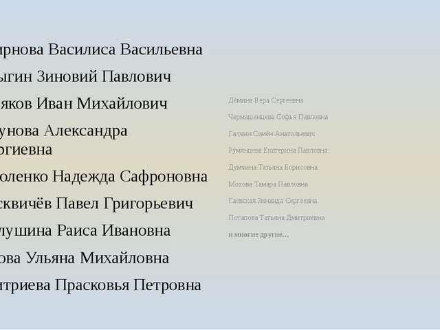 Смирнова Василиса Васильевна Батыгин Зиновий Павлович Поляков Иван Михайлович...