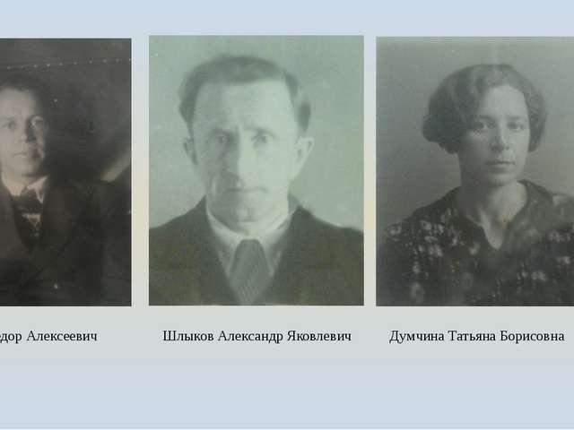 Сергеев Фёдор Алексеевич Шлыков Александр Яковлевич Думчина Татьяна Борисовна