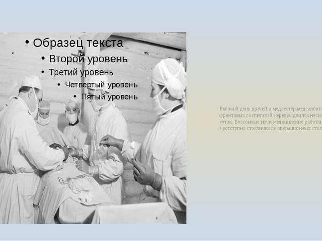 Рабочий день врачей и медсестёр медсанбатов и фронтовых госпиталей нередко дл...