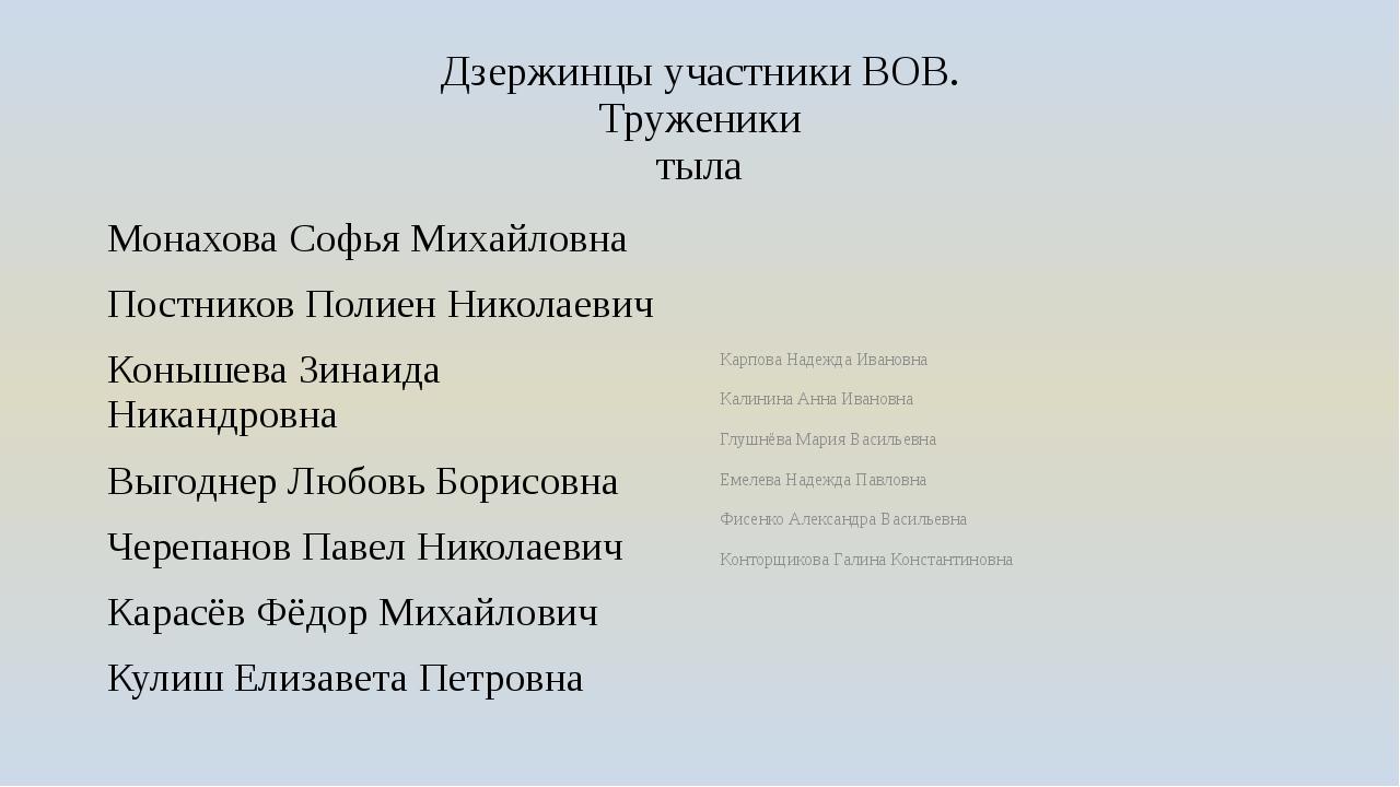 Дзержинцы участники ВОВ. Труженики тыла Монахова Софья Михайловна Постников П...
