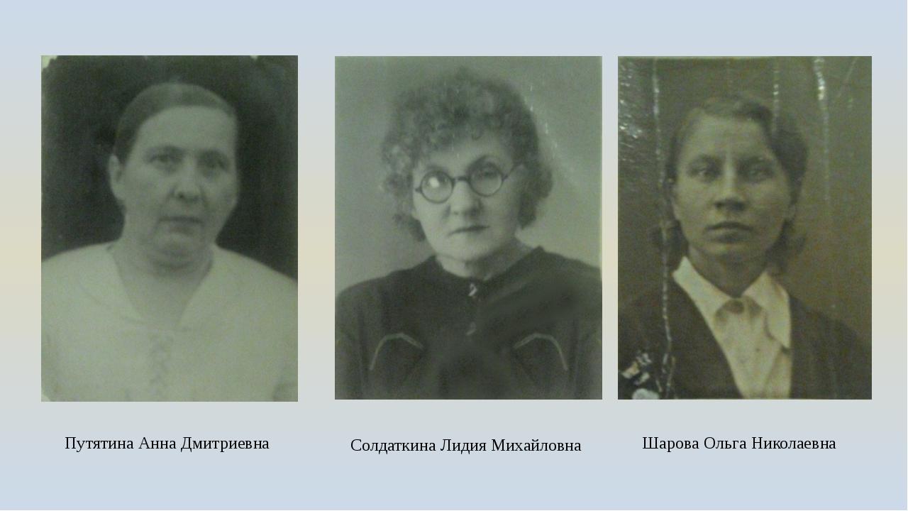 Путятина Анна Дмитриевна Солдаткина Лидия Михайловна Шарова Ольга Николаевна