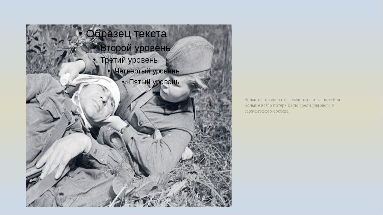 Большие потери несла медицина и на поле боя. Больше всего потерь было среди р...