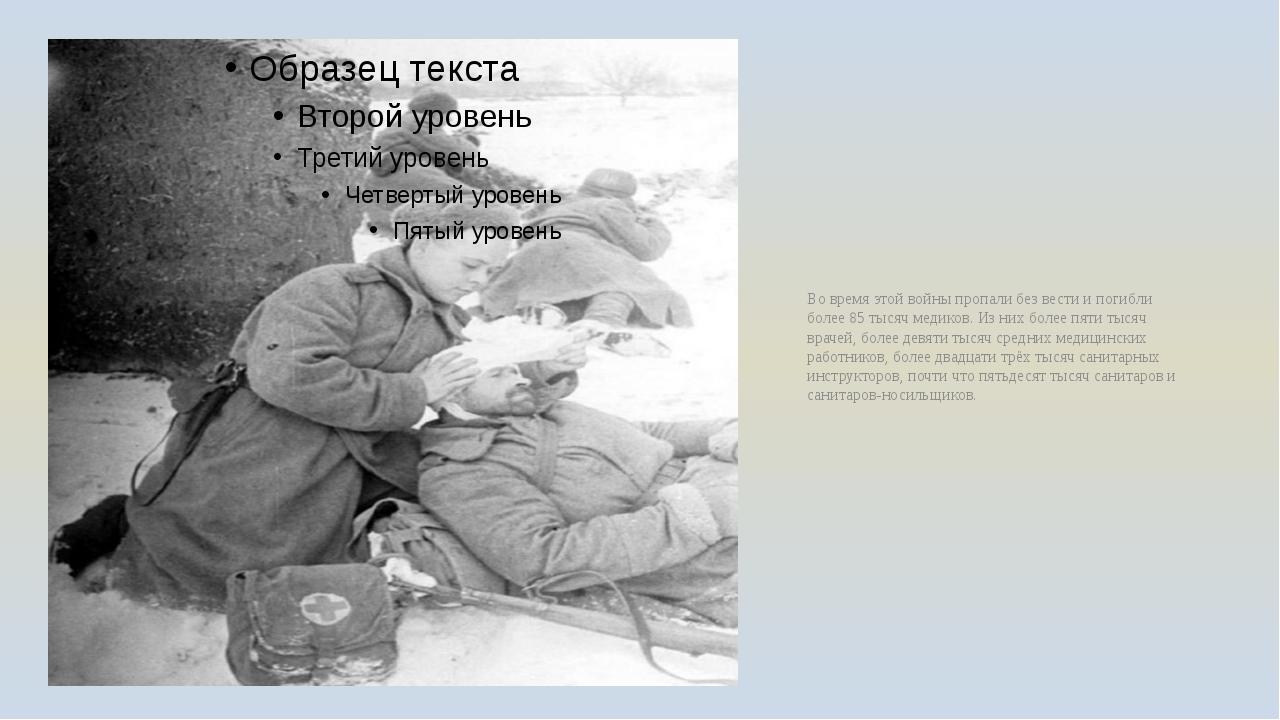 Во время этой войны пропали без вести и погибли более 85 тысяч медиков. Из ни...