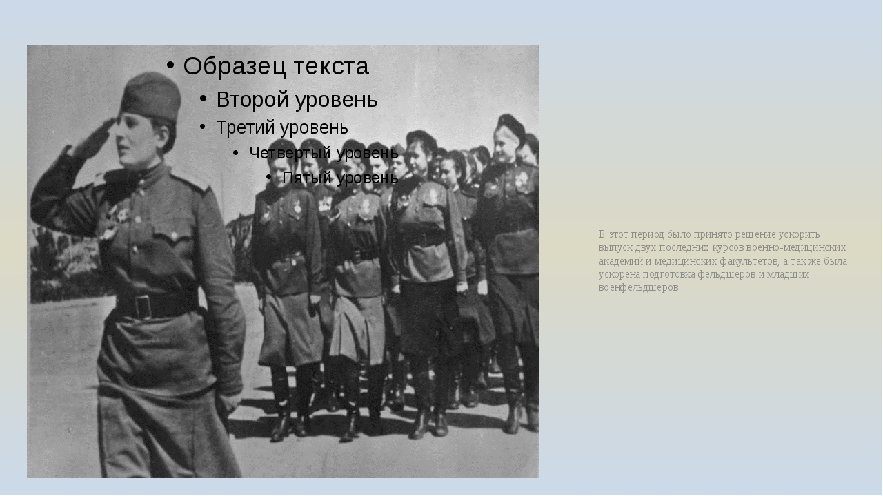 В этот период было принято решение ускорить выпуск двух последних курсов воен...