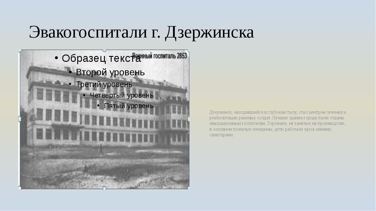 Эвакогоспитали г. Дзержинска Дзержинск, находившийся в глубоком тылу, стал це...