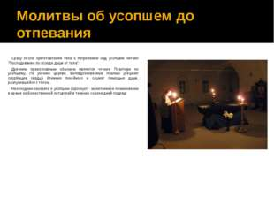 Молитвы об усопшем до отпевания Сразу после приготовления тела к погребению н