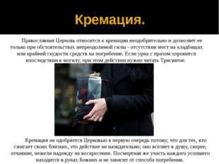 Кремация. Православная Церковь относится к кремации неодобрительно и дозволяе