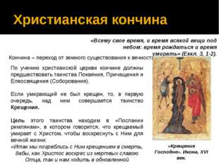 Христианская кончина «Всему свое время, и время всякой вещи под небом: время