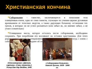 Христианская кончина Соборование - таинство, заключающееся в помазании тела о