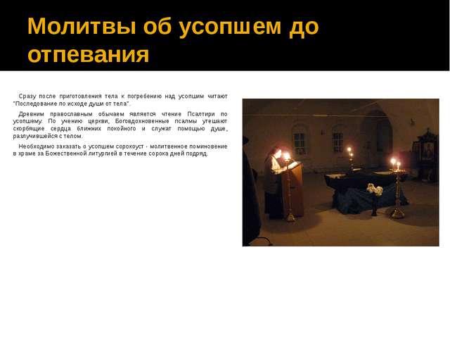Молитвы об усопшем до отпевания Сразу после приготовления тела к погребению н...