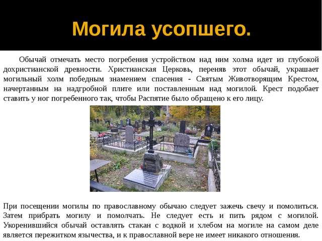 Могила усопшего. Обычай отмечать место погребения устройством над ним холма и...