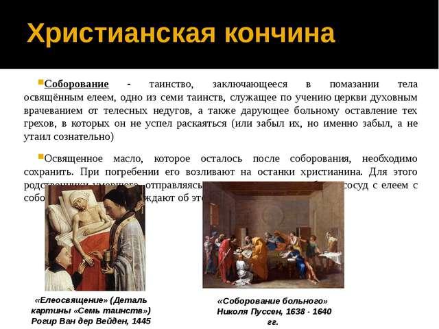 Христианская кончина Соборование - таинство, заключающееся в помазании тела о...
