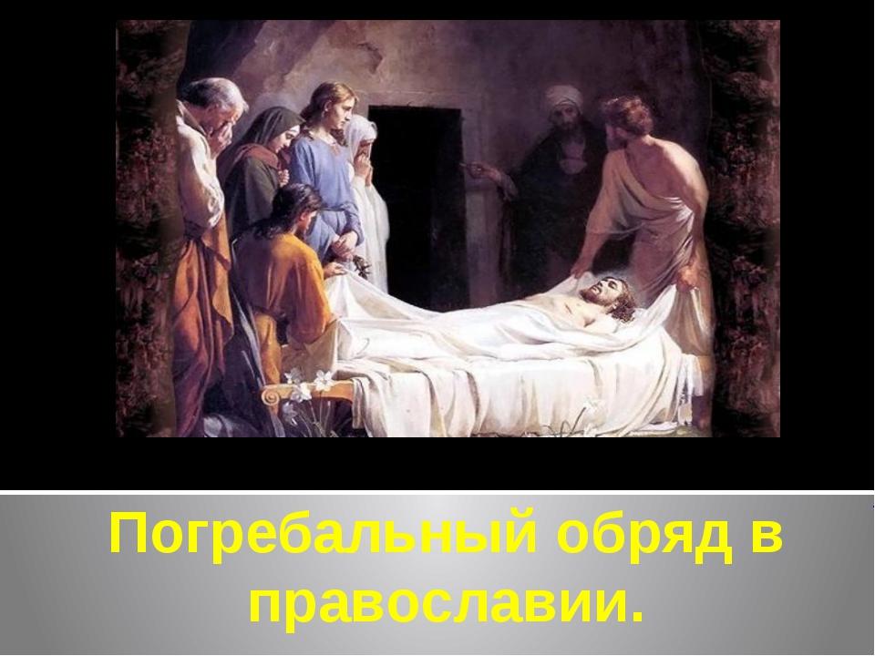 Погребальный обряд в православии. К.Блох .«Погребение Христа»