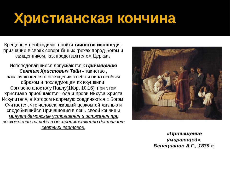 Христианская кончина Крещеным необходимо пройти таинство исповеди - признание...
