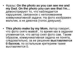 Фразы: On the photo as you can see me and my Dad. On the photo you can see th