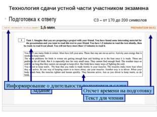 Технология сдачи устной части участником экзамена Подготовка к ответу * С3 –