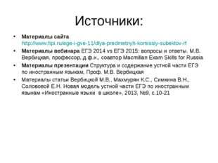 Источники: Материалы сайта http://www.fipi.ru/ege-i-gve-11/dlya-predmetnyh-ko