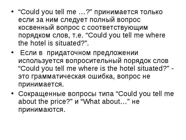 """""""Could you tell me …?"""" принимается только если за ним следует полный вопрос к..."""