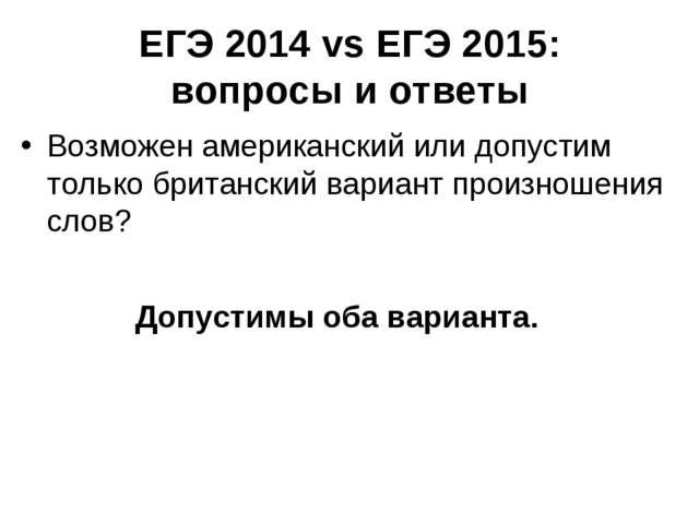 ЕГЭ 2014 vs ЕГЭ 2015: вопросы и ответы Возможен американский или допустим тол...