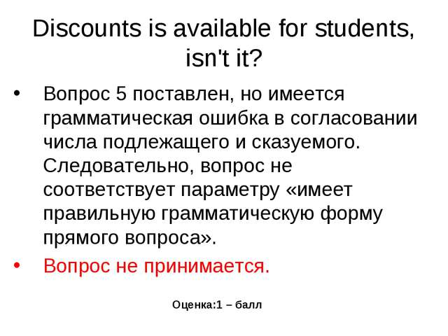 Discounts is available for students, isn't it? Вопрос 5 поставлен, но имеется...