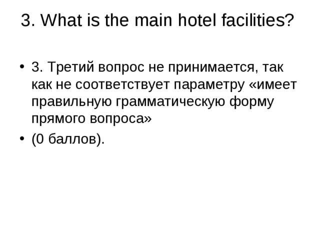 3. What is the main hotel facilities? 3. Третий вопрос не принимается, так ка...