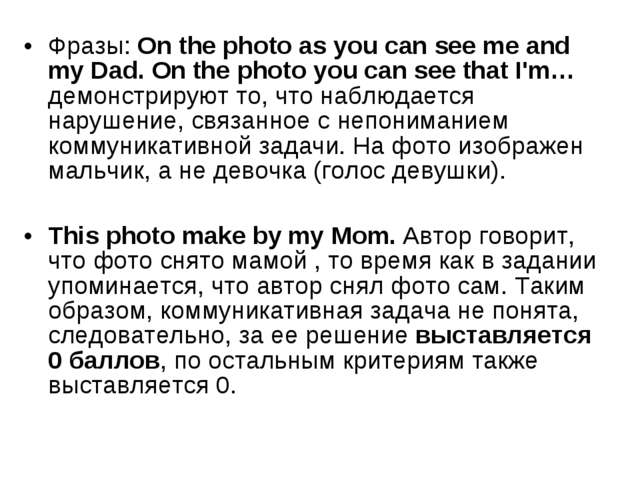 Фразы: On the photo as you can see me and my Dad. On the photo you can see th...