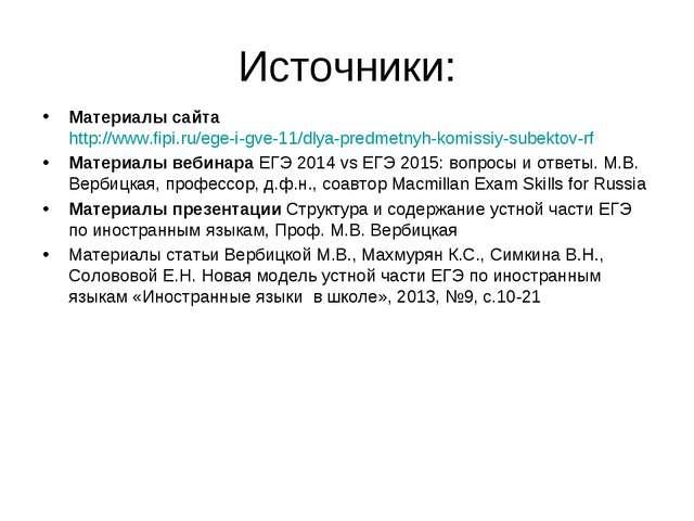 Источники: Материалы сайта http://www.fipi.ru/ege-i-gve-11/dlya-predmetnyh-ko...