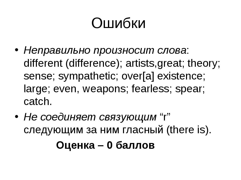 Ошибки Неправильно произносит слова: different (difference); artists,great; t...