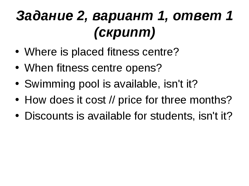 Задание 2, вариант 1, ответ 1 (скрипт) Where is placed fitness centre? When f...