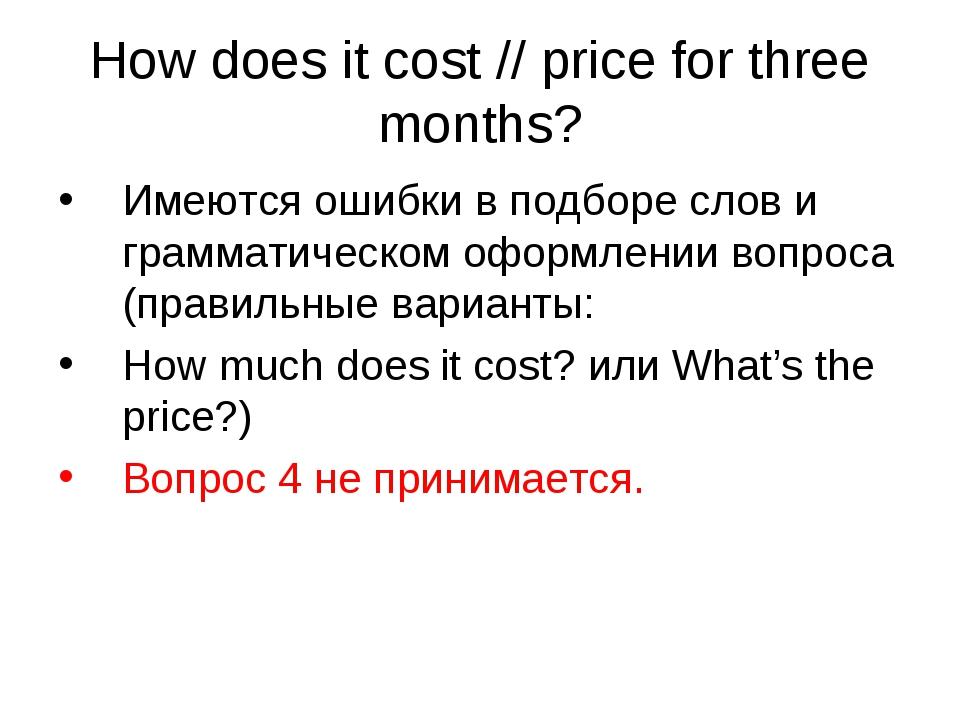 How does it cost // price for three months? Имеются ошибки в подборе слов и г...