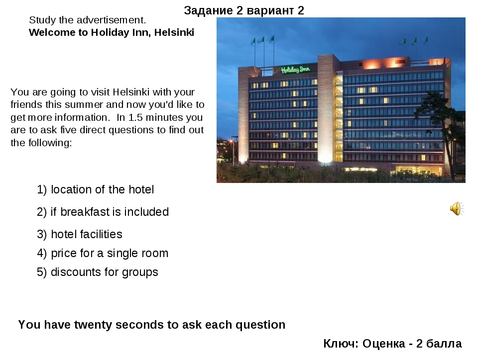 Study the advertisement. Welcome to Holiday Inn, Helsinki Задание 2 вариант 2...