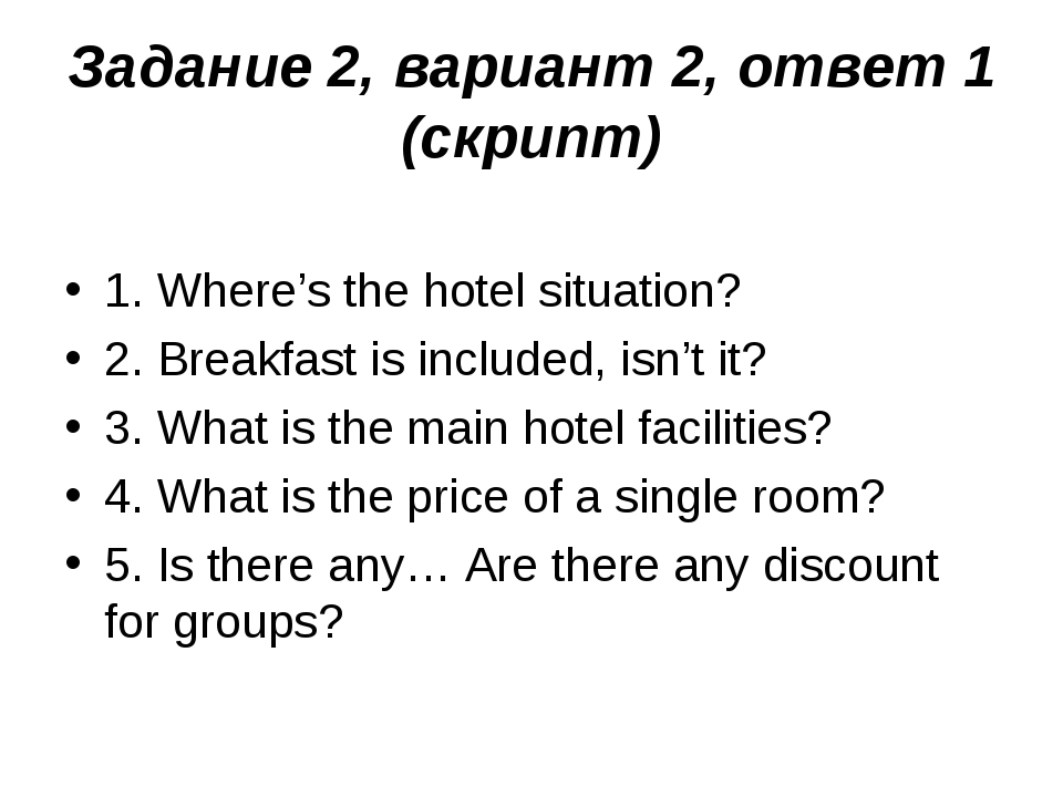Задание 2, вариант 2, ответ 1 (скрипт) 1. Where's the hotel situation? 2. Bre...
