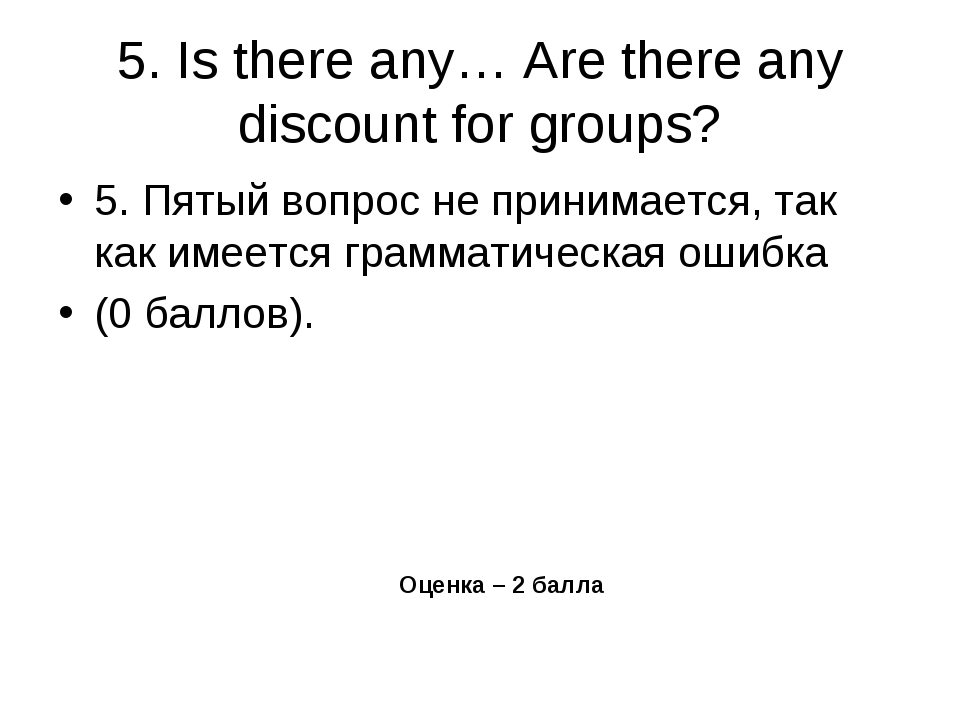 5. Is there any… Are there any discount for groups? 5. Пятый вопрос не приним...