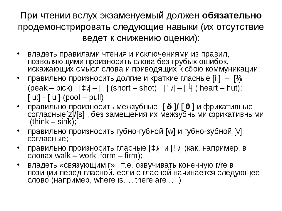 При чтении вслух экзаменуемый должен обязательно продемонстрировать следующие...