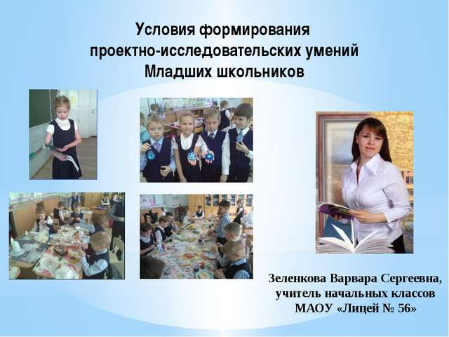 Условия формирования проектно-исследовательских умений Младших школьников Зел...