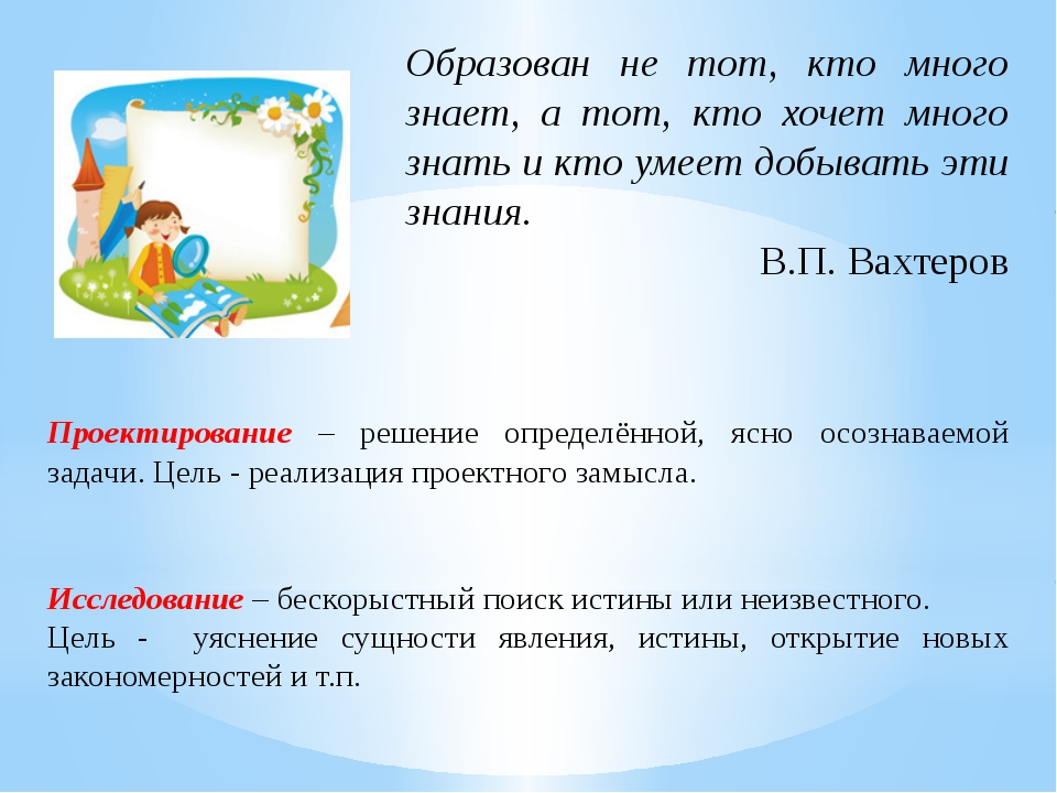 Образован не тот, кто много знает, а тот, кто хочет много знать и кто умеет д...
