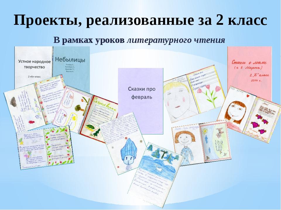 Проекты, реализованные за 2 класс В рамках уроков литературного чтения