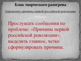 Определить причины первой российской революции Задание: Прослушать сообщения