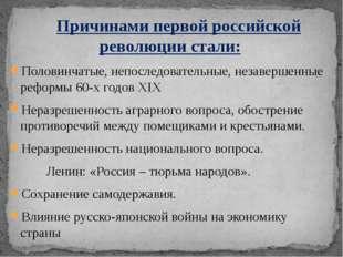 Причинами первой российской революции стали: Половинчатые, непоследовательны