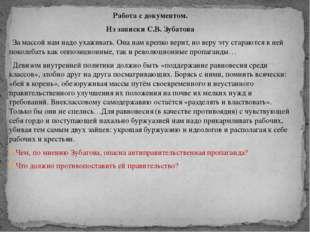 Работа с документом. Из записки С.В. Зубатова За массой нам надо ухаживать. О