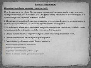 Работа с документом. Из петиции рабочих царю от 9 января 1905г. Нет больше си