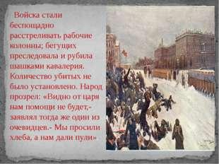 Войска стали беспощадно расстреливать рабочие колонны; бегущих преследовала